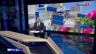 Вести в 20:00. В Подмосковном госпитале Лапино открылся новый хирургический корпус