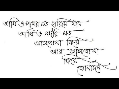HOW TO WRITE BANGLA - YouTube