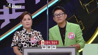 [우리말 겨루기] [첫소리 문제] ㅇㄹㅅ, 신문사, 방송국   KBS 210830 방송
