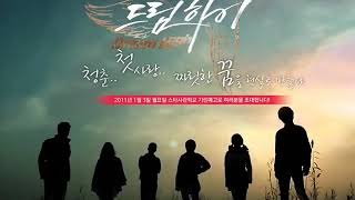 05  Dream High OST    Sun Ye  Maybe