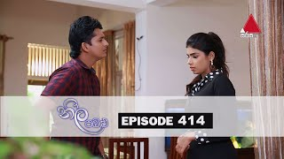 Neela Pabalu - Episode 414 | 12 December 2019 | Sirasa TV Thumbnail