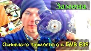 Замена основного термостата в БМВ Е39 (М57).  Replacing the thermostat in the BMW E39 (M57).