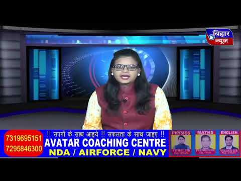 BIHAR NEWS 25 APRIL 5 PM NEWS 2019