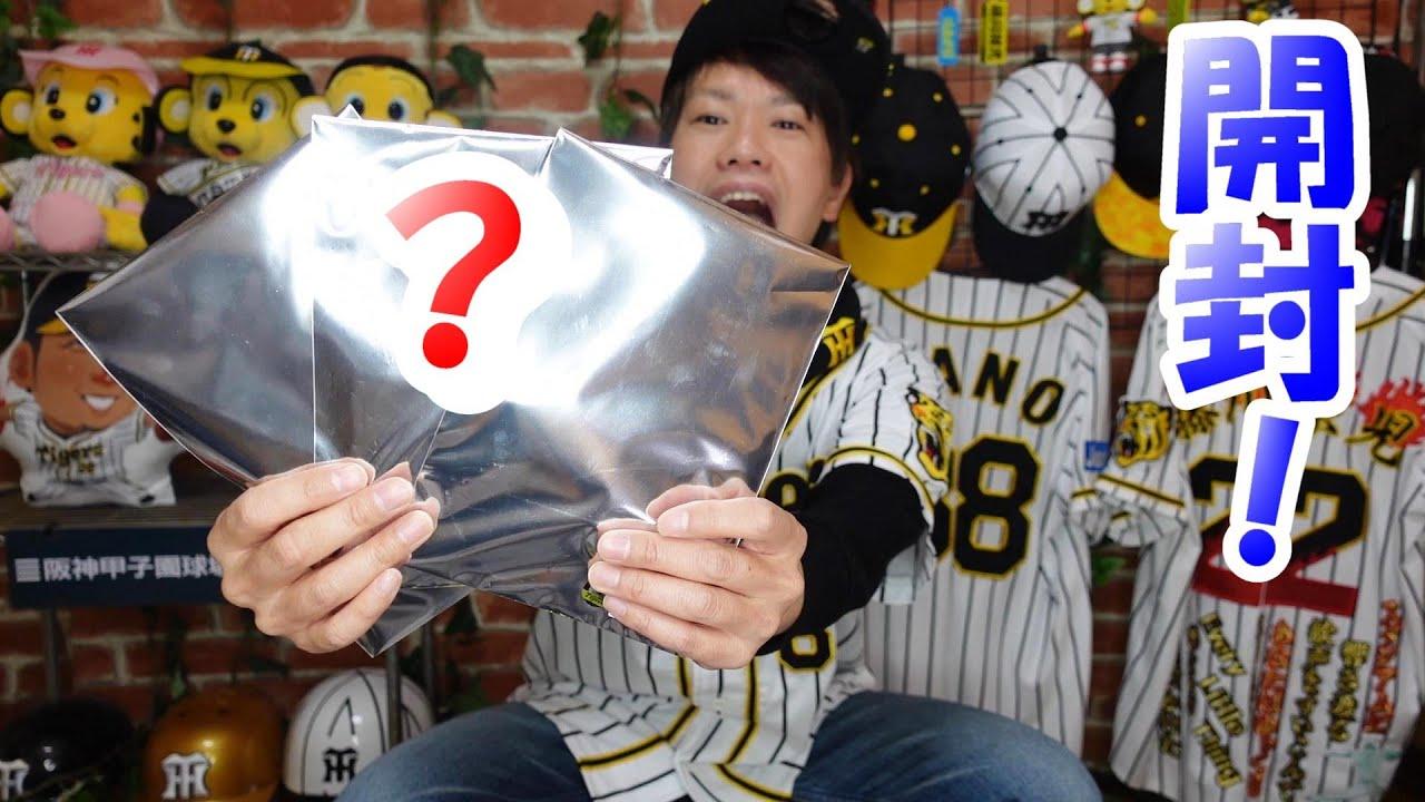 【開封】阪神タイガースシークレットマウスカバー開封!狙った選手のマスクは出るのか?