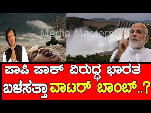 ಪಾಕಿಗಳ ವಿರುದ್ಧ ಭಾರತ ಬಳಸುತ್ತಾ ವಾಟರ್ ಬಾಂಬ್..? what will happen if India stops water to Pakistan..?