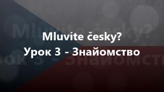 Чеська мова: Урок 3 - Знайомство