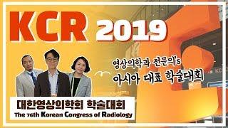 [KCR 2019] 제75회 대한영상의학회 정기학술대회