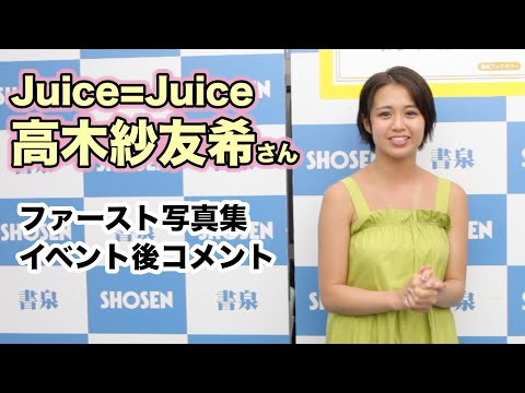 Juice=Juice のサブリーダー 高木紗友希さんをお迎えして、ファースト写真集「紗友希」(オデッセー出版)発売記念イベントを2019年8月9日に書泉ブ...