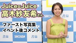 Juice=Juice のサブリーダー 高木紗友希さんをお迎えして、ファースト写...