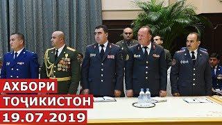Скачать Ахбори Точикистон Новости 19 07 2019