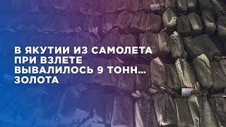 В Якутии из самолета при взлете вывалилось 9 тонн… золота