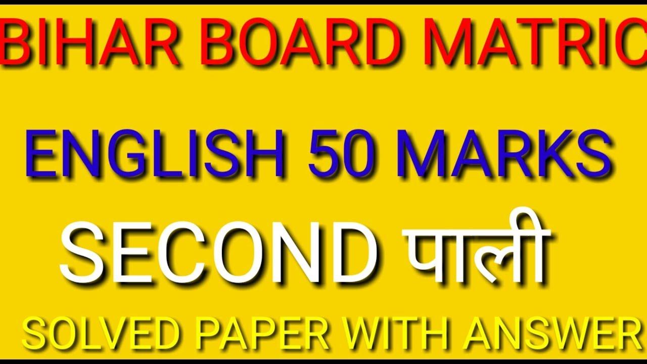 Bihar board 2018 matric exam English objective question answer key 21-2-2018