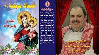 البوم نغمات مريمية الجزء الثالث كاملا ترانيم للسيدة العذراء للشماس بولس ملاك