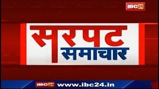 IBC24 || Sarpat Samachar || सरपट समाचार || Non Stop News || 18 August 2019
