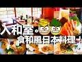 [Poor travel中山] 超值!環境超靚「入和室。食和風日本料理!」海膽、三文魚刺身、蒸扇貝、串燒拼盤、虎蝦壽司�