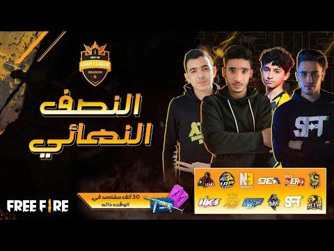 [2021] Free Fire Arab League   Season 4   النصف النهائي