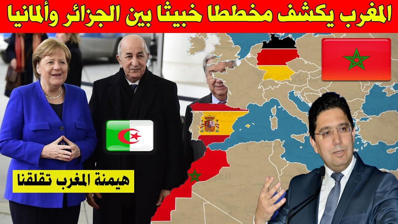 عاجل .. تفاصيل المخطط بين الجزائر وألمانيا لوقف تقدم المغرب وهيمنة المملكة اقليميا !
