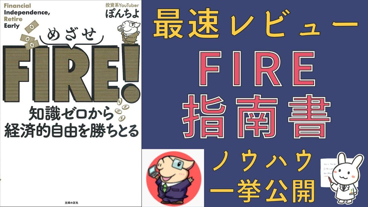 【最速レビュー】5/31発売ぽんちよさんのFIRE本を紹介【めざせFIRE!知識ゼロから経済的自由を勝ちとる】