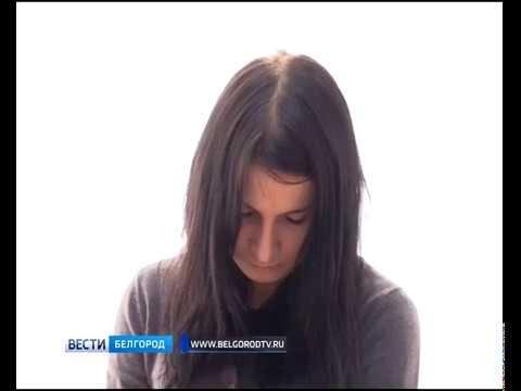 ГТРК Белгород - Белгородку приговорили к исправительным работам за мошенничество в интернете