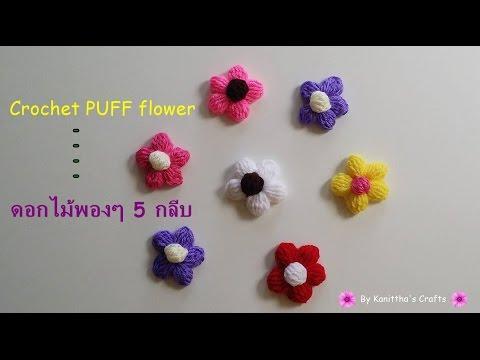Crochet puff flower : โครเชต์ดอกไม้กลีบพองๆ 5 กลีบ