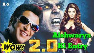 2.O धमाका :- Robot 2.O में Aishwarya Rai की धमाकेदार Entry   Akshay Kumar Rajnikant 2018