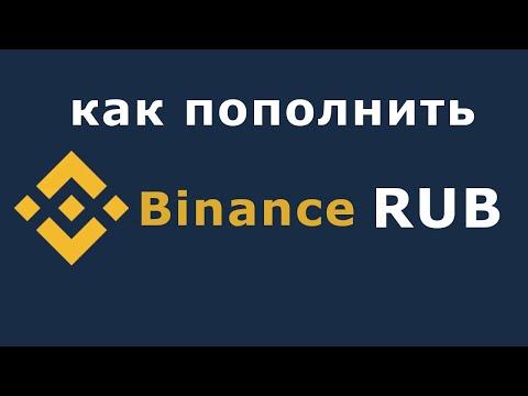 Биржа Бинанс как пополнить рублями с помощью VISA/ MasterCard/ MIR, а так же электронными кошельками