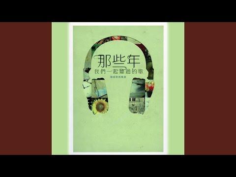 Rong Yi Shou Shang De Nu Ren