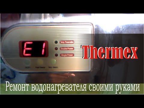 """0 - Водонагрівач """"Термекс"""" 80 літрів — ремонт своїми руками"""