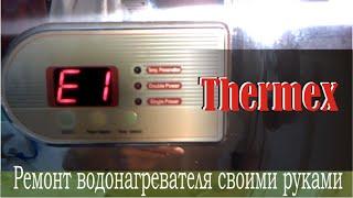 Водонагреватель THERMEX. Ошибка Е1. Ремонт своими руками(В данном случае, электронные блоки водонагревателей Термекс подтверждают общее правило - чем сложнее систе..., 2015-06-28T20:41:46.000Z)