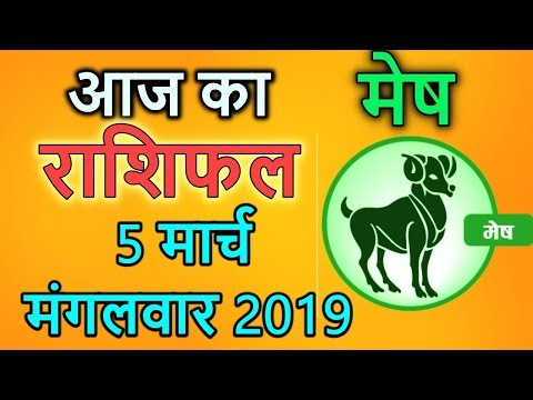 मेष राशि 5 मार्च    | Mesh Rashi Aaj Ka Mesh Rashifal | 5 March 2019
