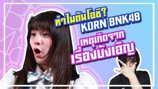 ทำไมถึงขายวิญญาณให้ลุง : Korn BNK48 #BNK48