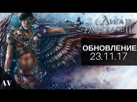 Лига Ангелов 2 ღ League of Angels 2 ● Обновление 23.11.17