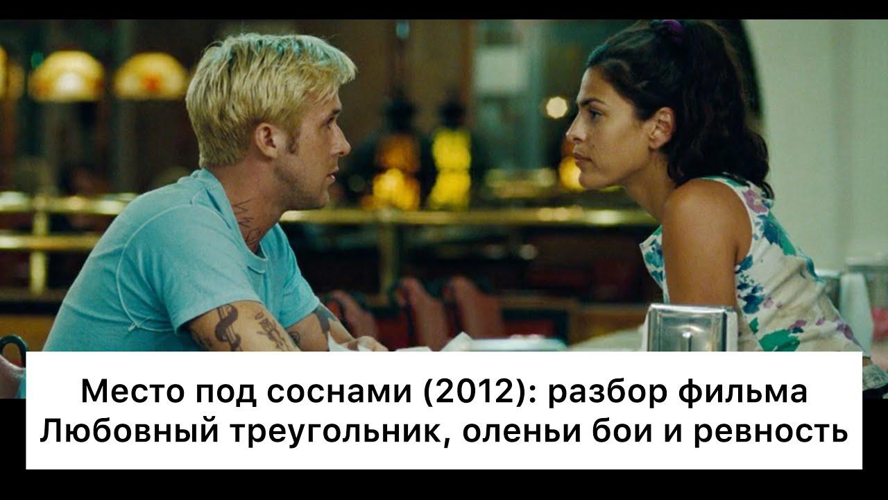 Место под соснами (2012): разбор фильма