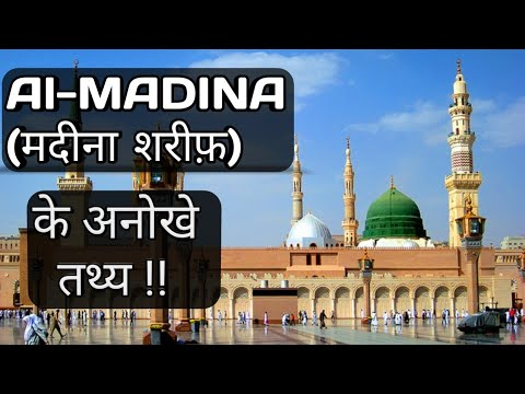 मदीना शरीफ़ एक पवित्र शहर // Amazing facts about Madina city in hindi