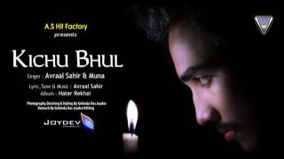 Bangla New Song 2016   Kichu Bhul   Avraal Sahir   Muna    Lyrical Video   Sad Song