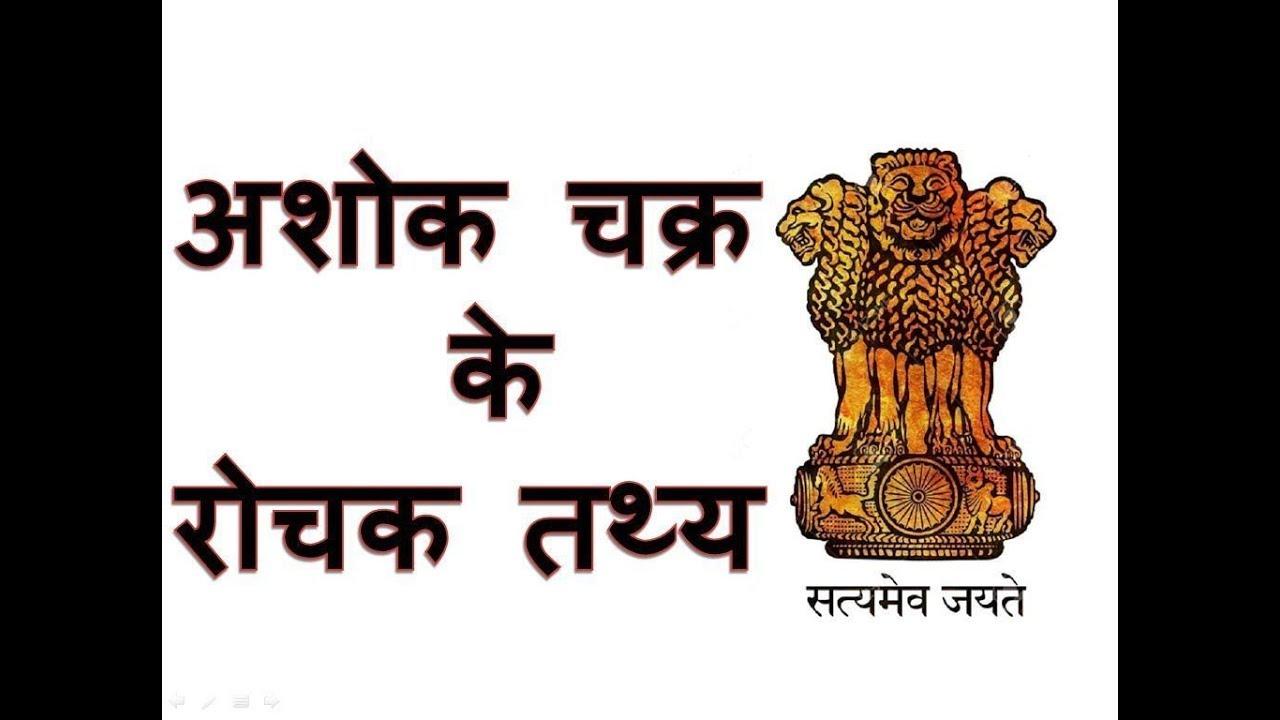 Ashok Chakra : National Emblem of India