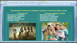 Формирование психологии свободного человека и раба на уроке - Методика Обучения Математике
