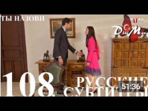 Ты назови турецкий сериал 108 серия на русском языке
