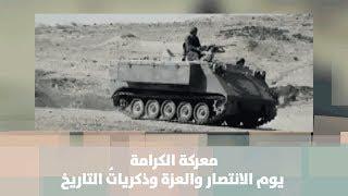 معركة الكرامة... يوم الانتصار والعزة وذكرياتُ التاريخ - قصة دنيا الأردن
