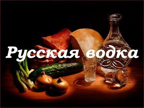 Главное о русской водке