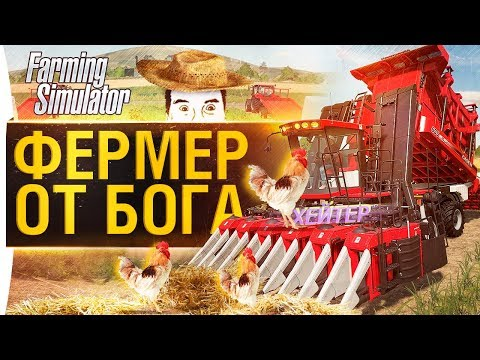 ФЕРМЕР ОТ БОГА в Farming Simulator 2019 #2