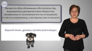 Русский язык 8  класс.Обособленные обстоятельства и выделительные знаки препинания