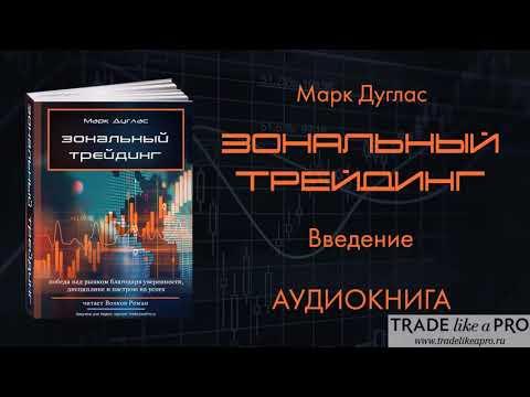 Зональный трейдинг   Марк Дуглас   АУДИОКНИГА
