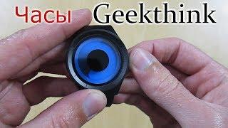 Футуристические часы Geekthink. Они же Sinobi