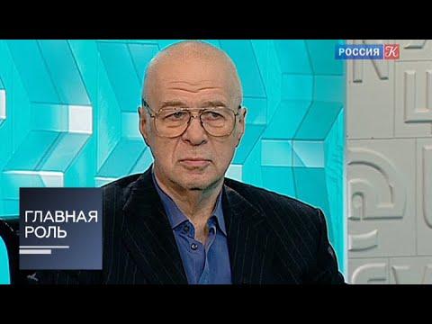 Главная роль. Леонид Баранов. Эфир от 29.01.2014