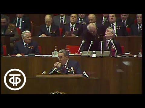 ХХVI съезд КПСС 23.02.1981. \