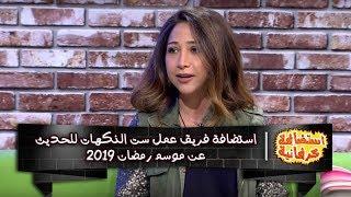 استضافة فريق عمل ست النكهات للحديث عن موسم رمضان 2019