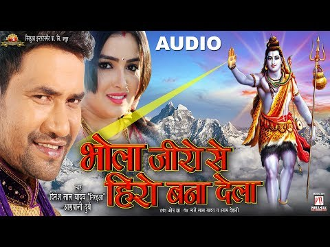 Bhola Zero Se Hero Banavele | Dinesh Lal Yadav