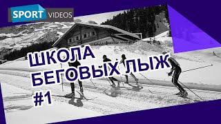Школа беговых лыж. Урок №1: подбор и нанесение мазей на новые лыжи