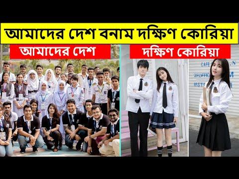 South korea vs Bangladesh ৷ দক্ষিণ কোরিয়া বনাম আমাদের দেশের শিক্ষা ব্যবস্থা ৷ south korea in bangla